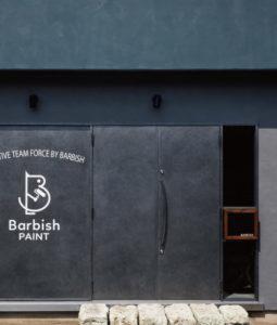 BARBISH PAINT ショールームへのアクセス
